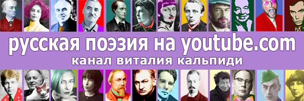 Канал Виталия Кальпиди о русской поэзии