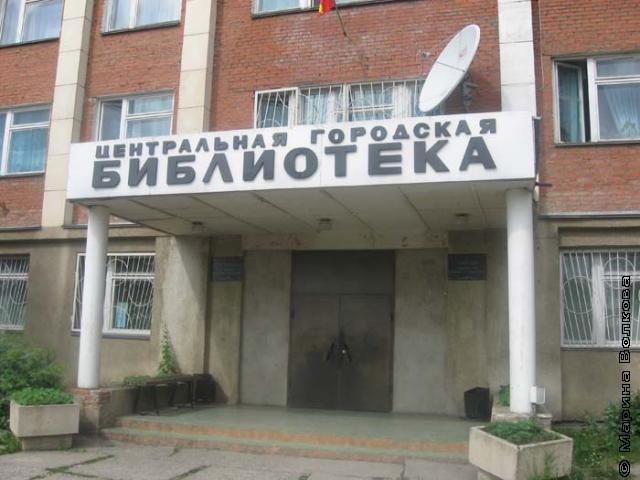 Центральная городская библиотека г.Златоуста