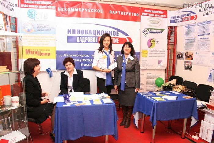 Выставка малого бизнеса в Магнитогорске