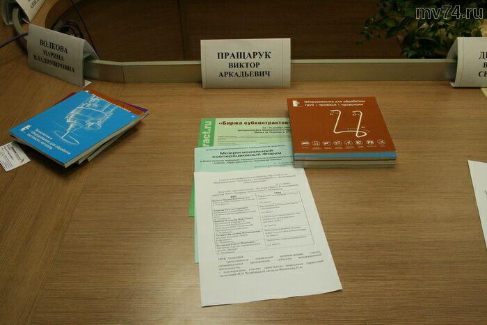 На форуме в Магнитогорске приглашали на биржу субконтрактов в Москву