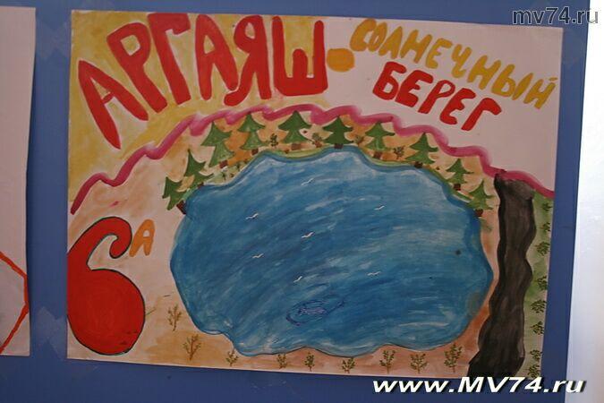 Аргаяш в переводе с башкирского - солнечный берег