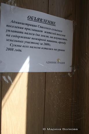 Объявление с паутиной