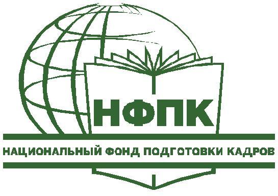 Национальный фонд подготовки кадров