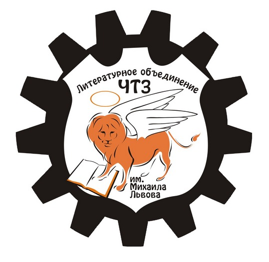 Логотип ЛИТО ЧТЗ им.М.Львова