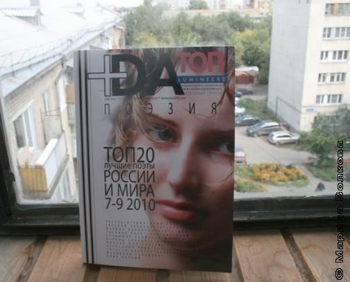 Нью-Йорк - Челябинск: поэтические параллели