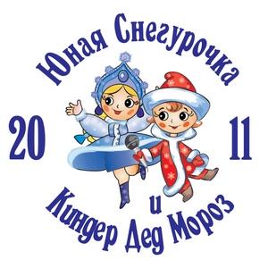 Юная Снегурочка и Киндер Дед-Мороз