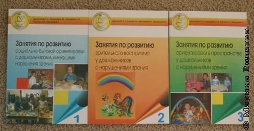 Пособие для воспитателей