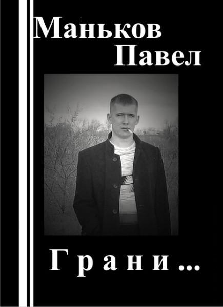 Грани Павла Манькова