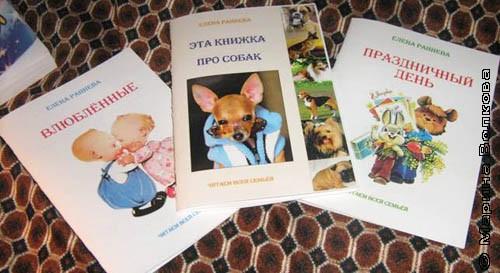 Елена Раннева 3 новых книги