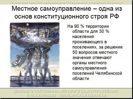 есть ли на Руси местное самоуправление?
