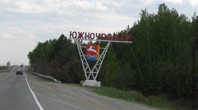знакомства в городе южноуральск