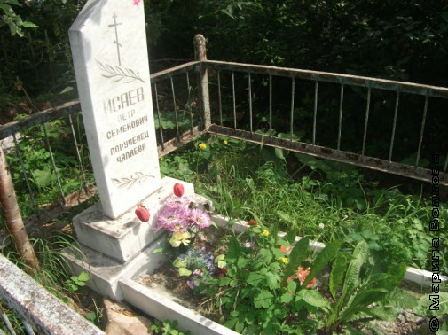 Могила Петра Семеновича Исаева, порученца Чапаева
