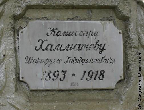 Надгробная надпись
