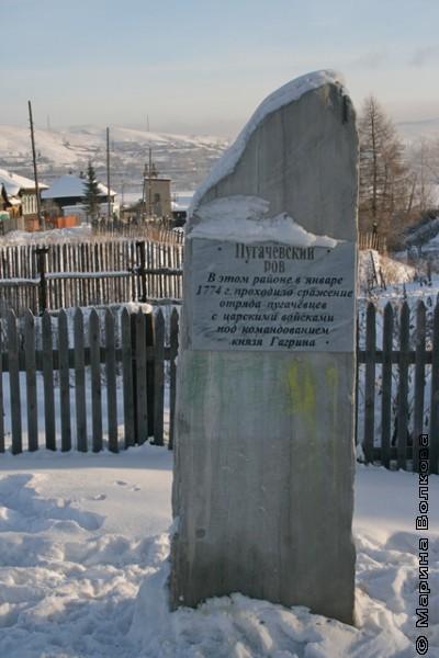 Место боя с войсками Емельяна Пугачева