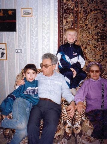 Ефим Григорьевич с супругой и внуками