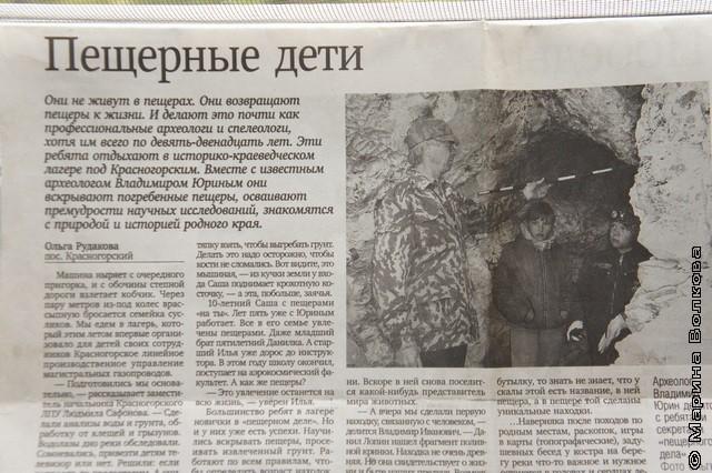 Местная пресса о пещерных детях