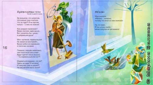 """Иллюстрация к книге """"Стихи на вырост"""""""