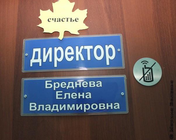 Дверь директора школы