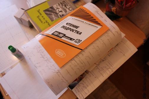 Подготовка к семинару для библиотекарей