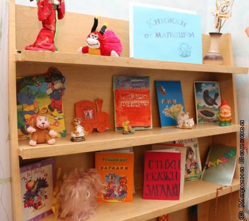 Книжки, сделанные детьми