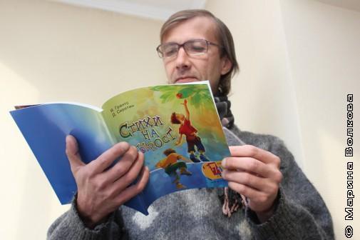 """Янис Грантс с новой книгой """"Стихи на вырост"""""""