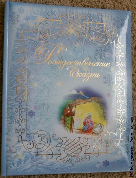Рождественские сказки-2010