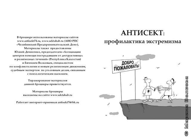 Брошюра АНТИСЕКТ: профилактика экстремизма