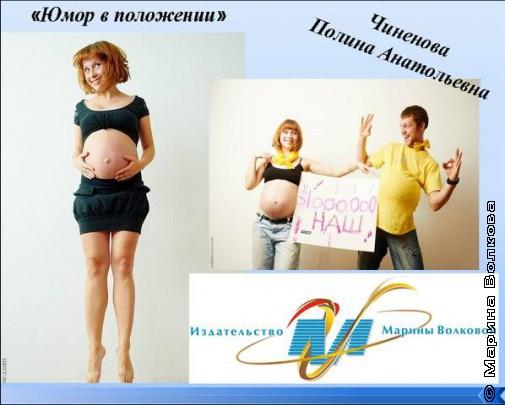 Полина Чиненова -Пеппи-Длинный Чулок