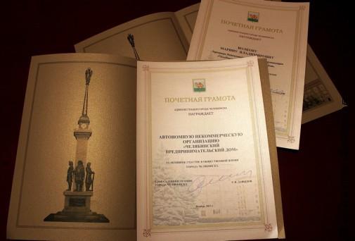 Почетные грамоты администрации города
