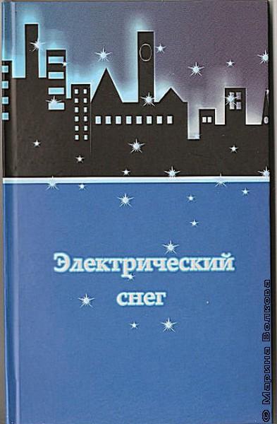 Сборник молодых авторов