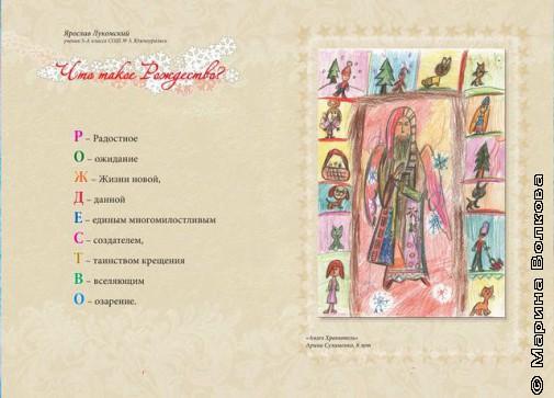 """Страница новой книги """"Рождественские сказки"""""""