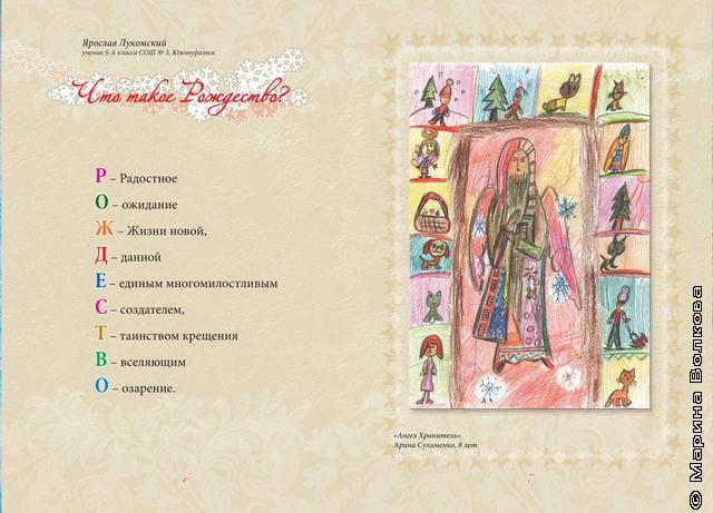 Страница новой книги рождественские