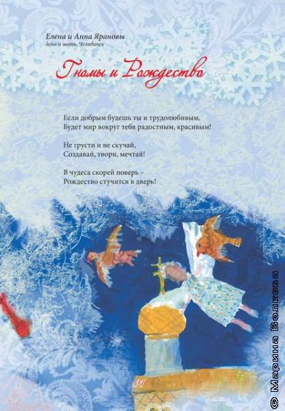 """Страница из книги """"Рождественские сказки"""""""