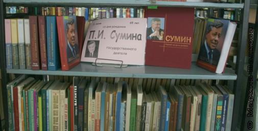 Копейские библиотекари помнят П.И.Сумина
