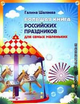 Галина Шалаева