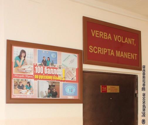 Именно в 26-ой гимназии был сделан тест по русскому языку на 100 баллов