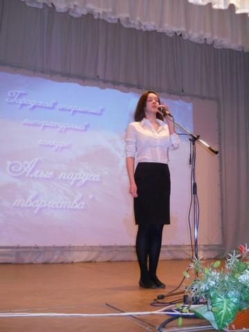Алёна Жаркова, лауреат конкурса