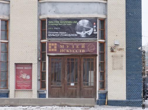 Картинная галерея на ул. Труда