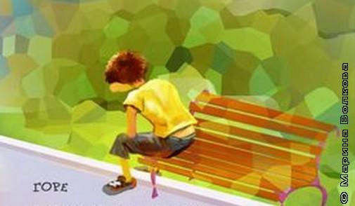 """Иллюстрация С.Андрусенко к стихотворению Я.Грантса """"Горе"""""""
