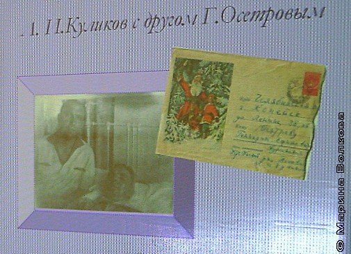 Кадры презентации: фото с Леонидом Куликовым и письмо от него