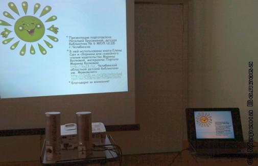 Презентация на Читательском марафоне подготовлена библиотекарем Натальей Брусяниной