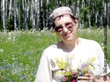 Любящая всё это Марина Волкова