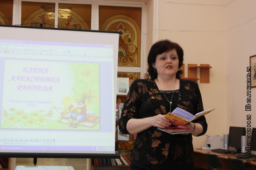 Елена Алексеевна Раннева, Читательский марафон № 130
