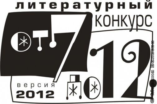 "Логотип конкурса ""От 7 до 12"""