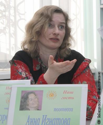 Анна Игнатова: мой первый читатель - папа