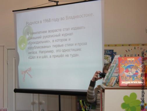 Кадр из презентации о Янисе Грантсе