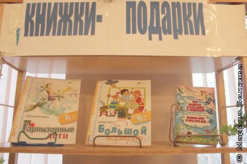 Книги Издательства Марины Волковой в школьной библиотеке