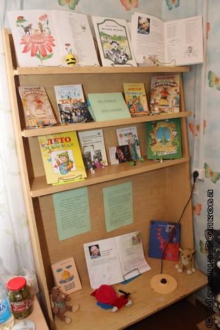 """Выставка книг Н.И.Шилова в библиотеке """"Тёплый дом"""" Копейска"""