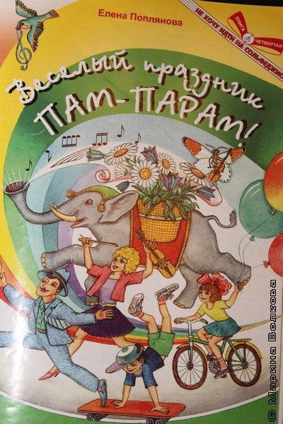 Весёлый праздник Пам-Парам!