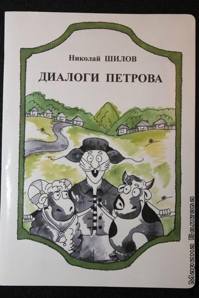 Диалоги Петрова